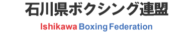石川県ボクシング連盟